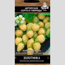 Земляника ремонтантная Золотинка - Семена Тут